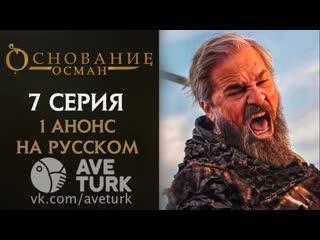 """""""Основание Осман"""" - 7 серия 1 фрагмент / анонс на РУССКОМ языке!"""