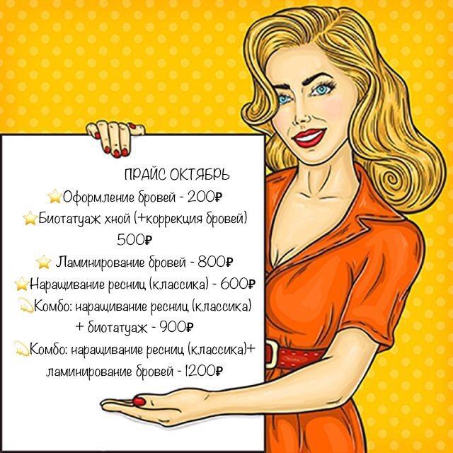 Дорогие девушки  меня зовут Elena Romanova, я сертифицированный brow & lash мастер!
