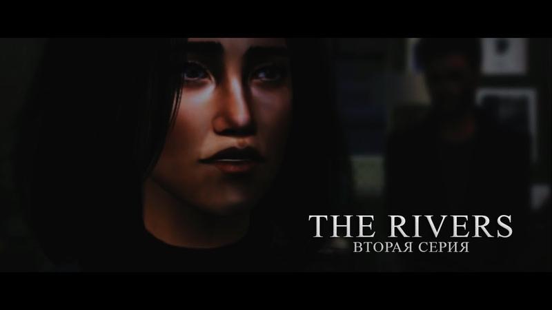 The Rivers Симс 2 сериал с озвучкой 2 серия Твой брат на русском