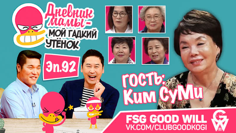 [GW] Mom's Diary - My Ugly Duckling\Дневник мамы - E92 [рус.саб]