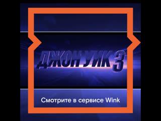 Джон Уик 3 на Wink