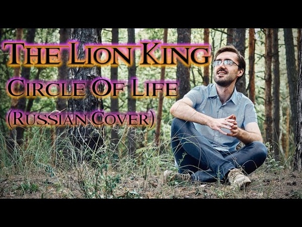 The Lion King - Circle Of Life (Russian Cover by Alex_PV)