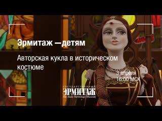 Премьера: Эрмитаж - детям. Авторская кукла в историческом костюме