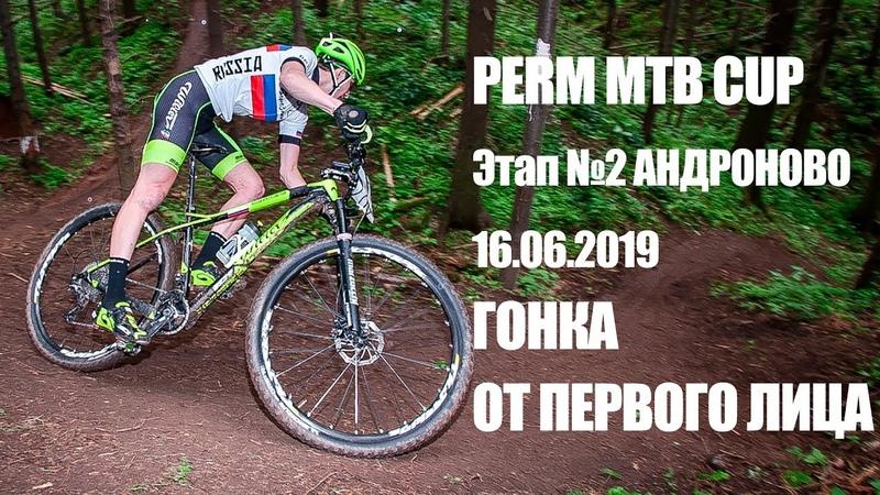 Perm MTB Cup 2019 Этап №2 Андроново гонка от первого лица