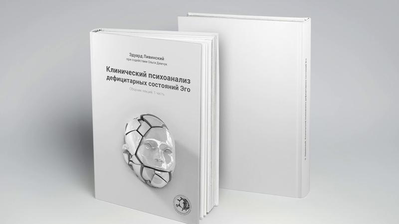 1 глава. Сборник лекций по клиническому психоанализу дефицитарных состояний Эго.