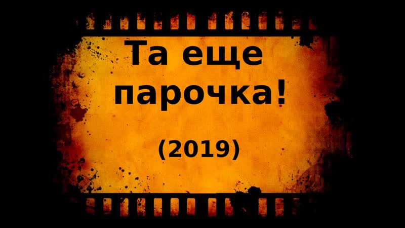 Кино АLive2331.[Ta\esh|e.|P|a\ro|ch|ka MaximuM