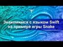 Открытый вебинар Знакомимся с языком Swift на примере игры Snake