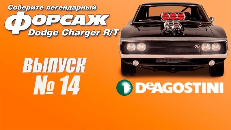 Сборка модели Dodge Charger RT из Форсажа, выпуск № 14, DeAgostini, 18.