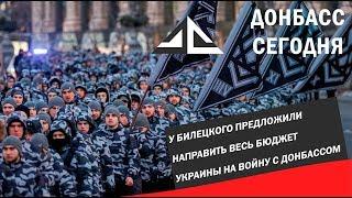У Билецкого предложили направить весь бюджет Украины на войну с Донбассом
