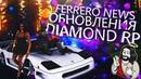 FERRERO NEWS ОБНОВЛЕНИЯ DIAMOND RP НОВАЯ РУБРИКА В GTA SAMP