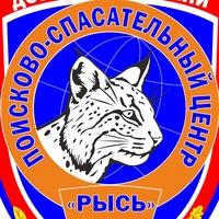 """ПОИСКОВО-СПАСАТЕЛЬНАЯ ГРУППА """"РЫСЬ"""""""