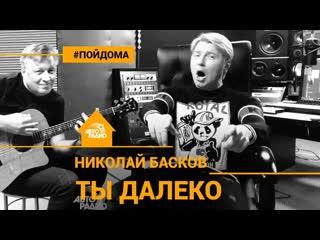 """Николай Басков - Ты Далеко (проект Авторадио """"Пой Дома"""") acoustiс version"""