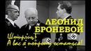 Леонид Броневой 1973 Штирлиц а вас я попрошу остаться Семнадцать мгновений весны 1973
