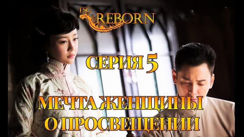 [Fsg Reborn] Мечта женщины о просвещении | A Scholar Dream of Woman - 5 серия
