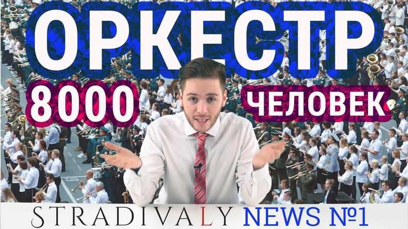 Stradivaly News 1 Халтура года 11 подруг Пласидо Зубин Мета уходит
