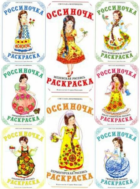 Раскраски: «РОССИНОЧКА». ____ Раскраски содержат яркие образы девочки Россиночки в красивых нарядах с элементами разного вида росписи. Контуры картинок для раскрашивания чёткие, тщательно