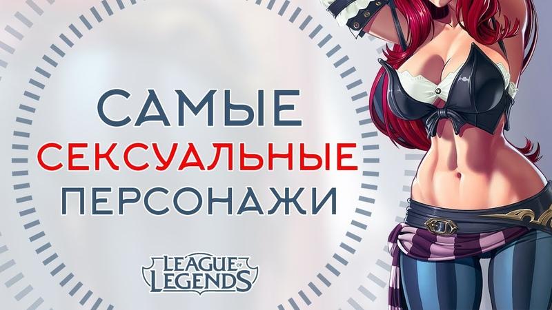 Самые сексуальные женские персонажи League Of Legends Часть 1   Sexy Champions LOL