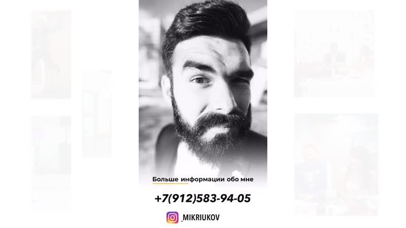 Ведущий Максим Микрюков