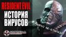 Всё о вирусах Resident Evil. От Прародителя до T-вируса и G-Вируса | История Мира Resident Evil лор