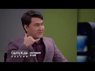 ОДНАЖДЫ В РОССИИ | СЕГОДНЯ в 21:00
