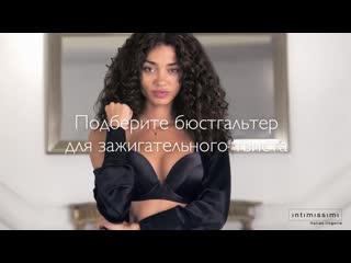 Сара Джессика Паркер в новой рекламной кампании Intimissimi_Бра Твист