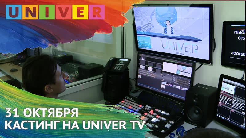 31 ОКТЯБРЯ КАСТИНГ НА UNIVER TV