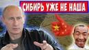 Сибирь уже принадлежит Китаю Китай ведет скрытую войну против России Смотри если не веришь