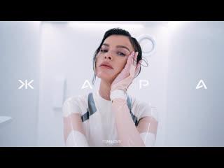 Елена Темникова - Жара (Премьера клипа 2019)