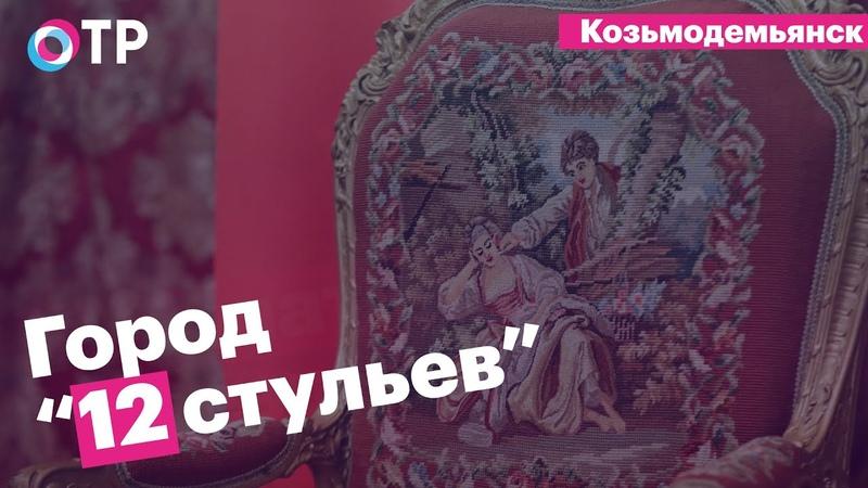 Малые города России: Козьмодемьянск: легендарные Нью-Васюки из 12 стульев