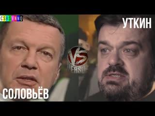 CSBSVNNQ Music - VERSUS - Соловьёв VS Уткин