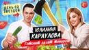Юлианна Караулова готовит салат топором День со звездой
