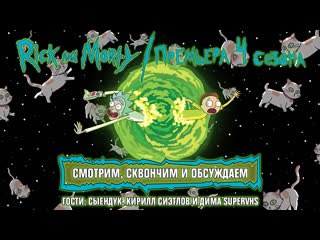 Смотрим новую серию Рика и Морти с Сыендуком, Кириллом Сиэтловым и Димой SuperVHS