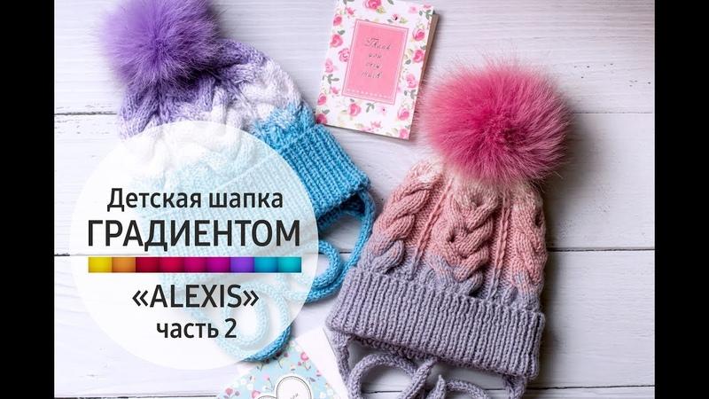 МК детская шапка градиентом ALEXIS часть 2 Шапка с косами 16 петель