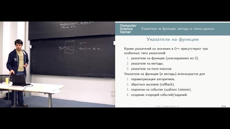 Указатели на функции и члены классов