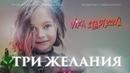 ВИКА СТАРИКОВА - ТРИ ЖЕЛАНИЯ ПРЕМЬЕРА КЛИПА 2019