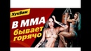 Янькова и Албу секс до боя деньги борщи и женские ММА ХукВам