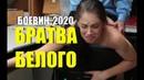 90-е возвращаются ФИЛЬМ 2020 БРАТВА БЕЛОГО @ Русские боевики 2019 новинки HD 1080P