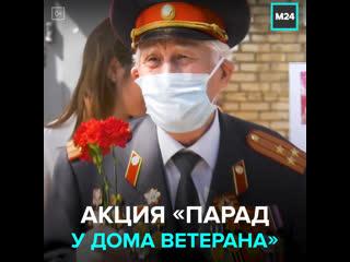 В России проходит акция Парад у дома ветерана  Москва 24