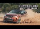 Тест драйв обновлённого Land Rover Discovery Sport