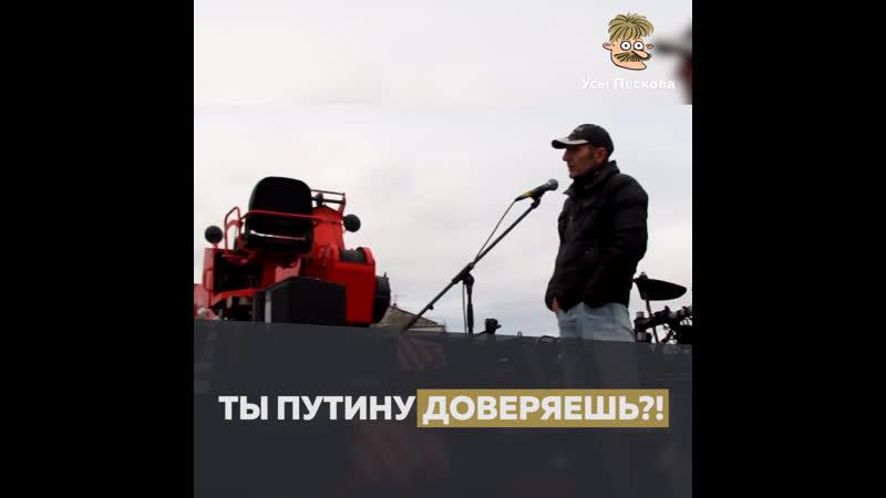 Ты Путину доверяешь?!