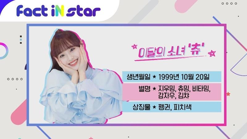 [SHOW] 190809 Chuu @ Fact iN Star (Star TMI)