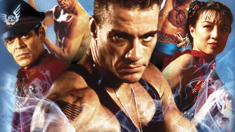 Уличный боец Street Fighter 1994 Перевод Андрей Гаврилов Мульт в начале