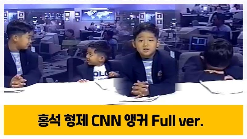 홍석 형제의 귀욤 모먼트 CNN 앵커 Full ver