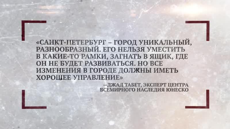 Разбор цитат Санкт Петербург наследие ЮНЕСКО