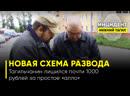 1000 рублей за простое «алло»!