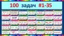 100 задач абитуриента 1 35