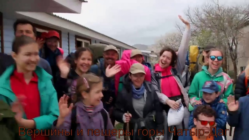 Поход Крыма Вершины и пещеры горы Чатыр-Даг май 2019 Фрагменты путешествия.