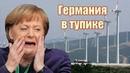 Солнце и ветер завели Германию в тупик