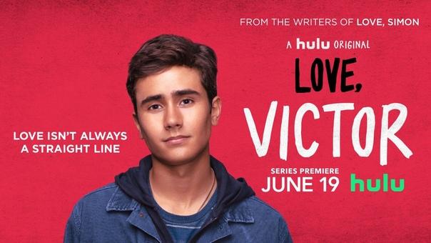 Новый постер «С любовью, Виктор», спин-оффа мелодрамы «С любовью, Саймон»
