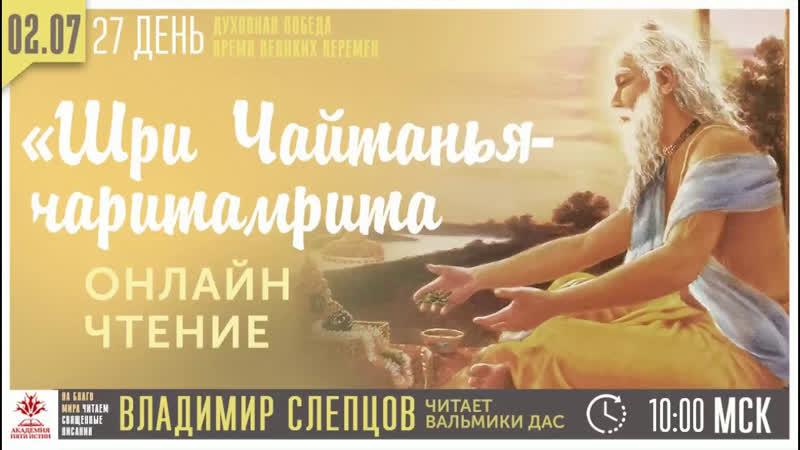 ВРЕМЯ ВЕЛИКИХ ПЕРЕМЕН Владимир Слепцов 72 й эфир 02 07 2020 г